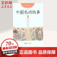 中国名将故事 幼学启蒙丛书 三四五年级小学生课外阅读书籍班主任推荐