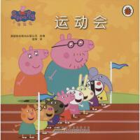 运动会 安徽少年儿童出版社