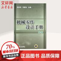 机械零件设计手册(第2版) 吴宗泽,冼建生 编