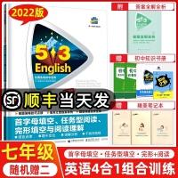 2021版 53英语七年级 英语首字母填空、任务型阅读、完形填空与阅读理解 七年级4合1 150+50篇 53英语专项突