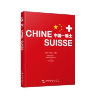 中国――瑞士(画册)(汉法)