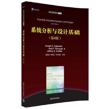系统分析与设计基础(第6版) 系统分析与系统设计的入门经典。