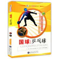 青少年阳光快乐体育丛书:国球.乒乓球(货号:JYY) 《国球――乒乓球》编写组 9787510021831 世界图书出