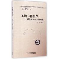 英语写作教学--课堂互动性交流视角/英语教师发展系列/外研社基础外语教学与研究丛书