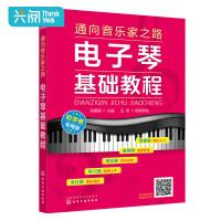 电子琴基础教程 电子琴儿童初学入门教材 少儿电子琴谱零基础自学通向音乐家之路五线谱入门基础教程乐理知识钢琴书