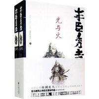 【旧书二手书9成新】丰臣秀吉 (日)山冈庄八 9787536691896 重庆出版社