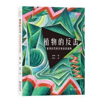 植物的反击:重构自然秩序的食虫植物(自然感悟丛书)
