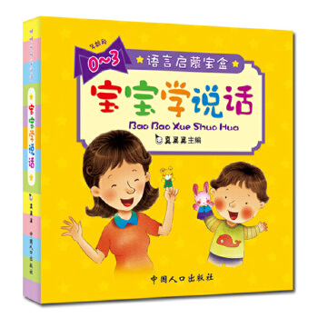语言启蒙宝盒·宝宝学说话(10册/盒)您的宝宝在依依呀呀地学说话吗?真果果绘制的这套图书,从象声词开始,一词一句,短词长词,短句长句,到有韵律的句子,几个句子的小故事。妈妈说,宝宝模仿。经典宝宝学说话启蒙图画书,礼品盒装当当网热销百万册。