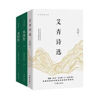 艾青诗选+水浒传插图典藏版《语文》九年级(上)阅读作家出版社
