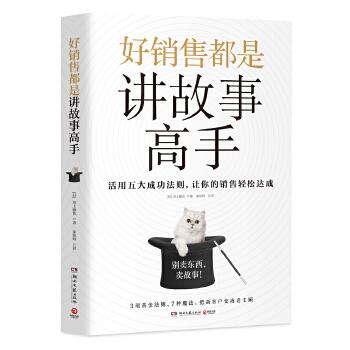 好销售都是讲故事高手(pdf+txt+epub+azw3+mobi电子书在线阅读下载)