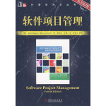 软件项目管理(原书第4版)