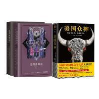 克苏鲁神话1+2全套2册 +美国众神 中文完整版 洛夫克拉夫特 克苏鲁神话全集克苏鲁的呼唤外国文学科幻小说 书籍