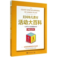儿童学习与发展指南用书(健康与语言)/美国幼儿教育活动大百科
