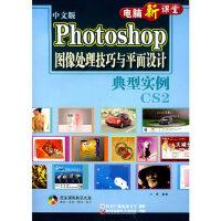 【旧书二手书9成新】中文版Photoshop 图像处理技巧与平面设计典型实例CS2(附光盘) 三虎 978790071
