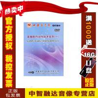 正版包票 血管腔内治疗技术系列(一)复杂慢性下肢动脉完全闭塞性病变的腔内治疗DVD