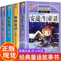 安徒生童话 格林童话全集彩图注音版全20册 儿童故事书带拼音6-8-9-10-12岁小学生课外阅读书籍一二年级课外书畅