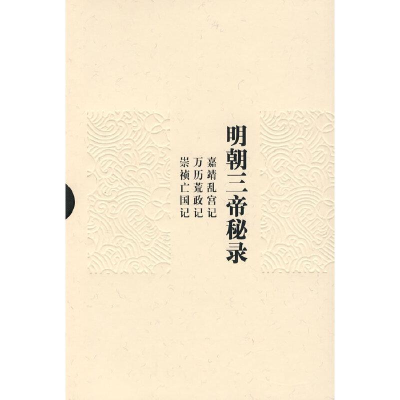 修订版明朝三帝秘录(精)