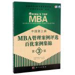 【按需印刷】-中国第三届MBA管理案例评选 百优案例集锦 第3辑
