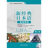 新经典日本语基础教程(第二册)无光盘 贺静彬 等,沈阳 9787513553957