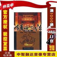 正版包票领袖兵法 成就帝王的12项修炼 周永亮 6VCD 视频音像光盘影碟片