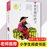 我要做好孩子(我要做个好孩子)全新版新修订 黄蓓佳著 江苏少年儿童出版社 定价修订为22元