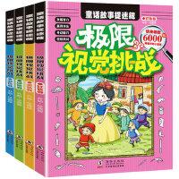 全套4册正版童话故事捉迷藏 极限视觉挑战书寻找隐藏的图画书少儿童读物视觉大发现侦探迷宫书找不同3-6-9-12岁专注力