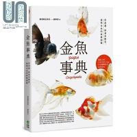 金鱼事典 宠物金鱼的绮丽图鉴 港台原版 创意眼金鱼坊 苏东伟 PCuSER电脑人文化