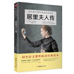 居里夫人传 初中语文(八年级)阅读书目 读者热评超过10万条的畅销版