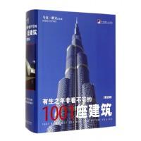 有生之年非看不可的1001座建筑(第2版)(精)