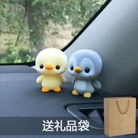 日系植绒创意礼品小清新汽车摆件小鸭子可爱车载动物公仔装饰用品