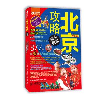 北京攻略完全制霸(第2版)(海量资讯,达人带路,自助游北京必备宝典)