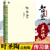 传习录(叶圣陶点校版) 团购电话:010-57993380