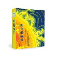 化学入门科普绘本:阳光的故事(揭开自然的奥秘 精装全4册)