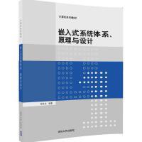嵌入式系统体系、原理与设计