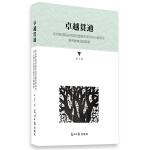 卓越�通――北京��Q��I�W院�通培�B���目�W生素�B提升理��c���`探索