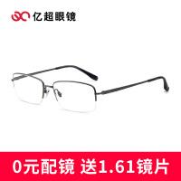 亿超 近视眼镜框男款商务半框纯钛光学眼镜架配眼镜FB6096