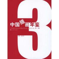 中国插画年鉴(第3辑) 山东美术出版社