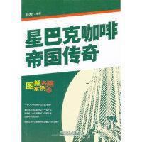 【旧书二手书9成新】星巴克咖啡帝国传奇(图解案例实用版) 程德胜著 9787113164362 中国铁道出版社