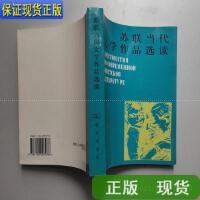 【二手旧书9成新】苏联当代文学作品选读 /徐雅芳 商务印书馆