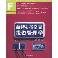 赫特&布洛克投资管理学(原书第9版)
