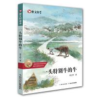 曹文轩画本-一头特别牛的牛