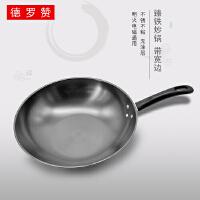 德罗赞 臻铁炒锅 32CM 铁材质 不锈不粘 明火电磁通用DC32W003