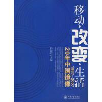 移动 改变 生活―19872007 20年中国镜像 9787301134863 孙健君 北京大学出版社
