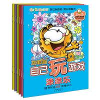 加菲猫自己玩游戏(套装共6册)