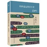 我的遥远的清平湾 史铁生短篇小说选(精装)