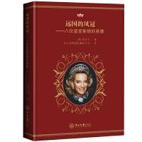 远国的凤冠:八位皇室新画像