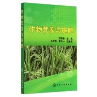 作物营养与施肥