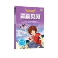 【旧书二手九成新】《霹雳贝贝》 张之路 9787535461889 长江文艺出版社