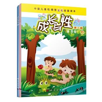 成长与性套装(上下册) 中国儿童性教育全彩绘画读本:全新改版,内容更新,更全面,更适用!