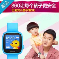〖支持礼品卡 〗360儿童手表SE 2代儿童卫士电话通话手表智能GPS定位通话低辐射防丢全彩屏 ,支持移动/联通卡,表